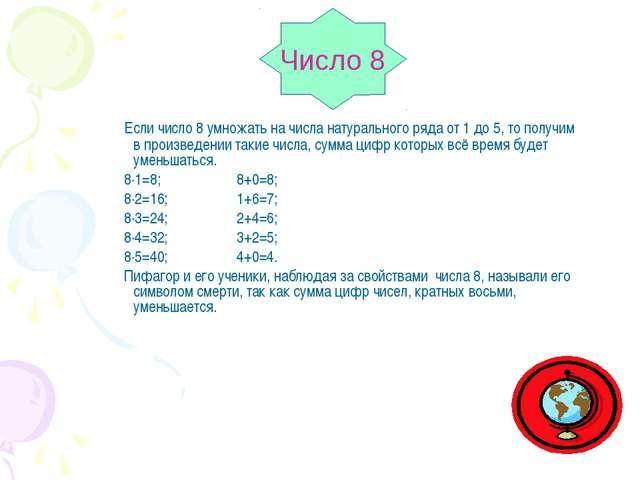 Если число 8 умножать на числа натурального ряда от 1 до 5, то получим в про...