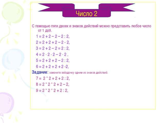 С помощью пяти двоек и знаков действий можно представить любое число от 1 до...