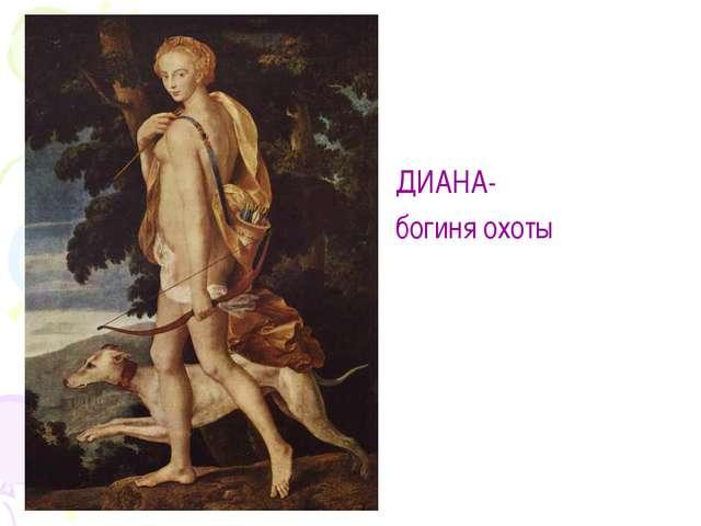 ДИАНА- богиня охоты