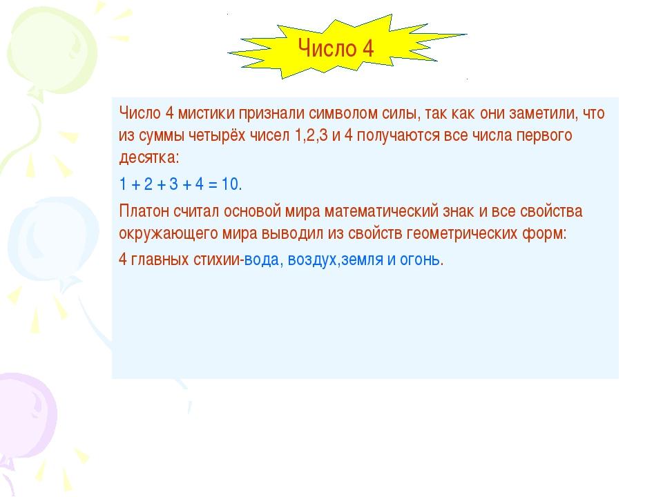 Число 4 мистики признали символом силы, так как они заметили, что из суммы че...