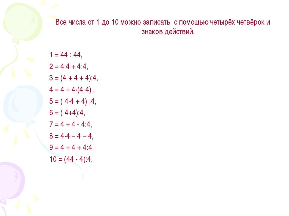Все числа от 1 до 10 можно записать с помощью четырёх четвёрок и знаков дейст...