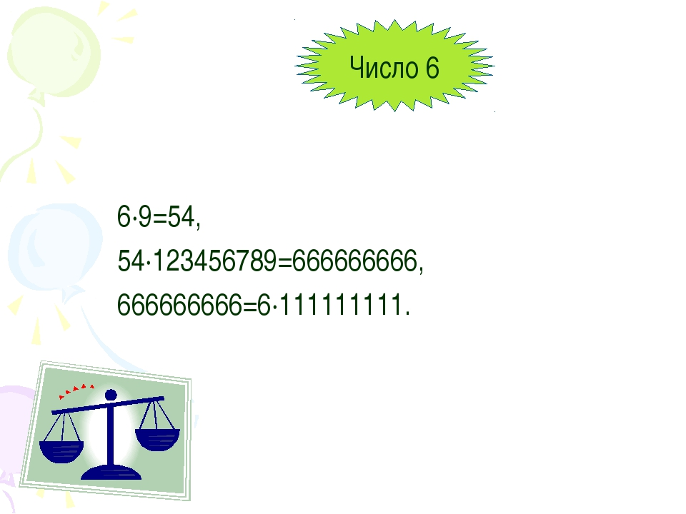 6·9=54, 54·123456789=666666666, 666666666=6·111111111. Число 6