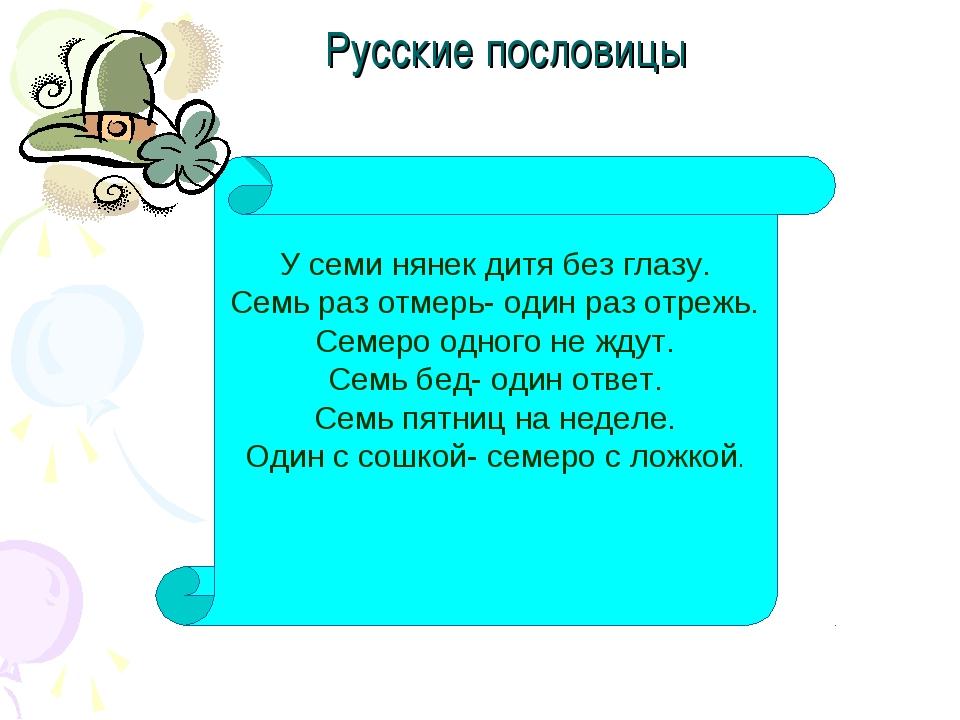 Русские пословицы У семи нянек дитя без глазу. Семь раз отмерь- один раз отре...