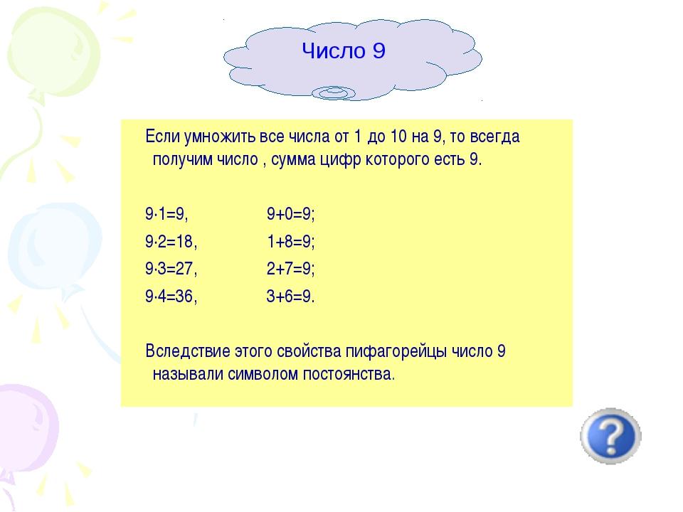 Если умножить все числа от 1 до 10 на 9, то всегда получим число , сумма циф...