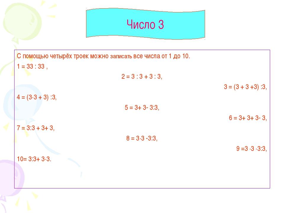 С помощью четырёх троек можно записать все числа от 1 до 10. 1 = 33 : 33 , 2...