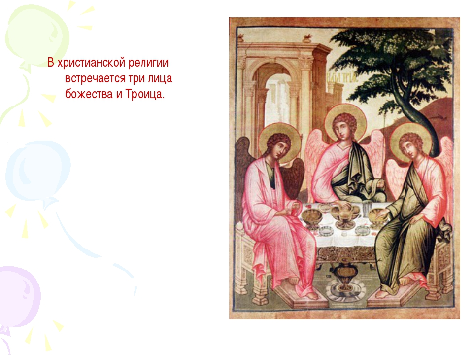 В христианской религии встречается три лица божества и Троица.
