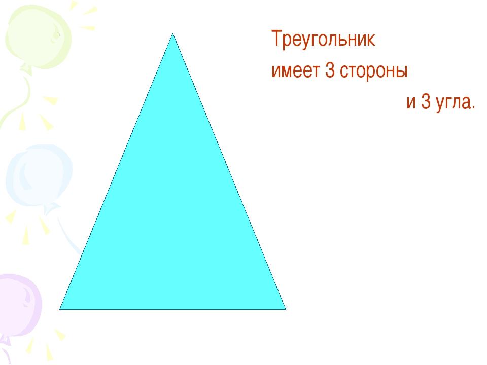 Треугольник имеет 3 стороны и 3 угла.