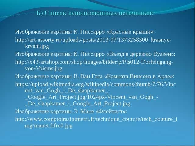 Изображение картины К. Писсарро «Красные крыши»: http://art-assorty.ru/upload...