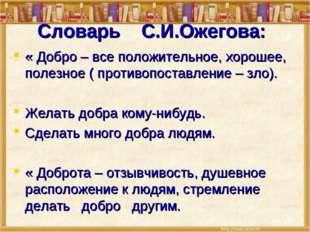 Словарь С.И.Ожегова: « Добро – все положительное, хорошее, полезное ( противо