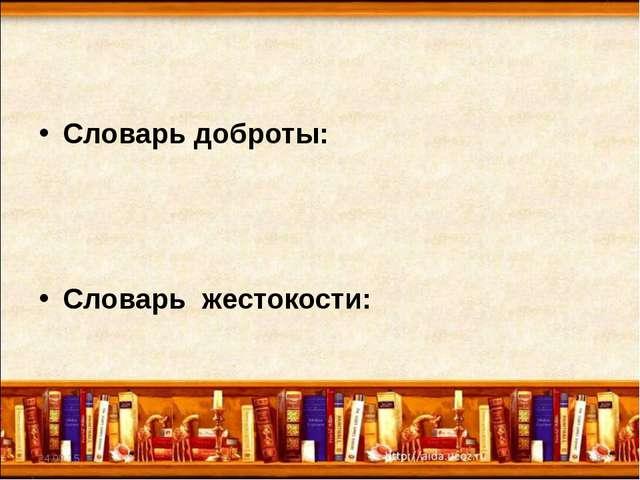 Словарь доброты: Словарь жестокости: * *