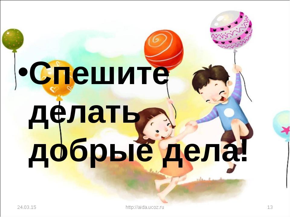 Спешите делать добрые дела! * http://aida.ucoz.ru *