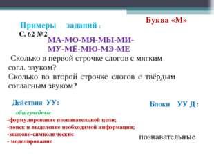 Действия УУ: Блоки УУ Д : Примеры заданий : Буква «М» С. 62 №2 общеучебные -ф