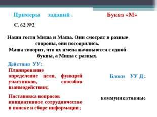 Действия УУ: Блоки УУ Д : Примеры заданий : Буква «М» С. 62 №2 коммуникативны