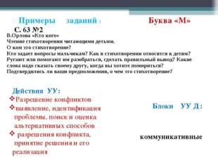 Действия УУ: Блоки УУ Д : Примеры заданий : Буква «М» С. 63 №2 коммуникативны