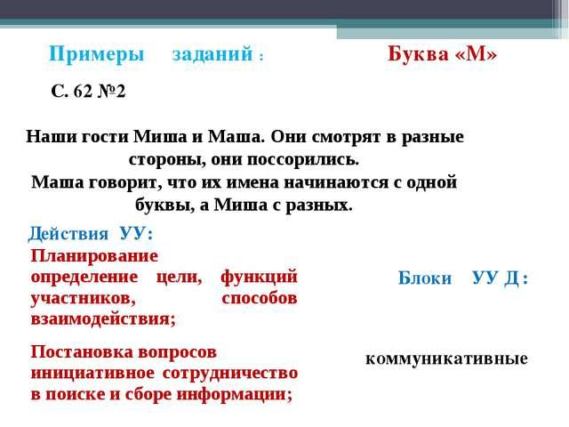 Действия УУ: Блоки УУ Д : Примеры заданий : Буква «М» С. 62 №2 коммуникативны...