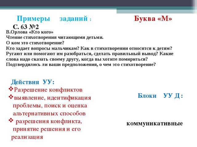Действия УУ: Блоки УУ Д : Примеры заданий : Буква «М» С. 63 №2 коммуникативны...