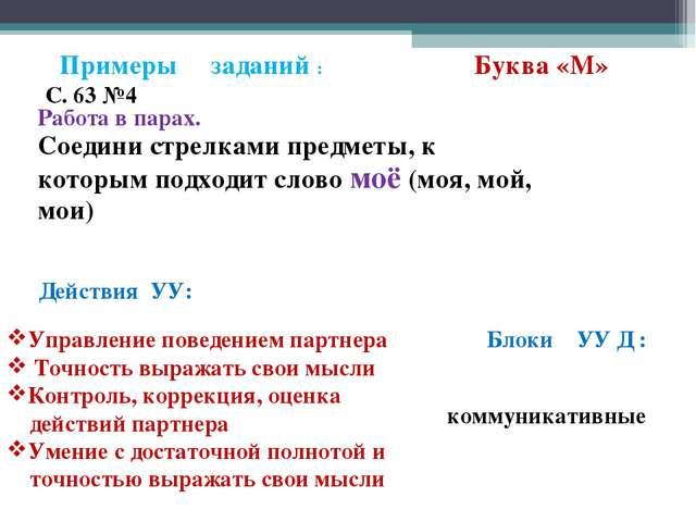 Действия УУ: Блоки УУ Д : Примеры заданий : Буква «М» С. 63 №4 коммуникативны...