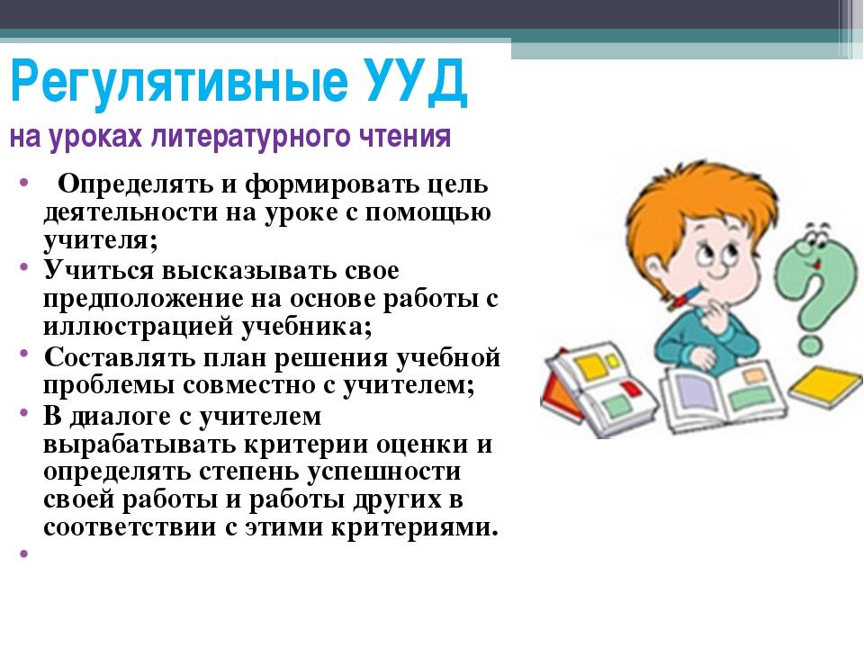 Регулятивные УУД на уроках литературного чтения Определять и формировать цель...