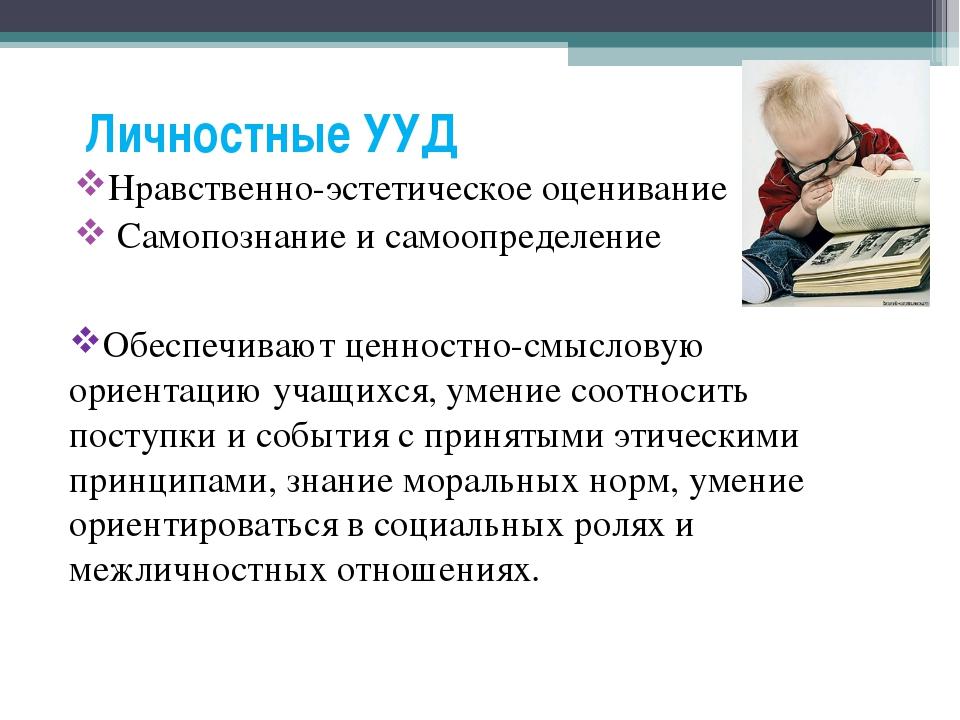Личностные УУД Нравственно-эстетическое оценивание Самопознание и самоопредел...