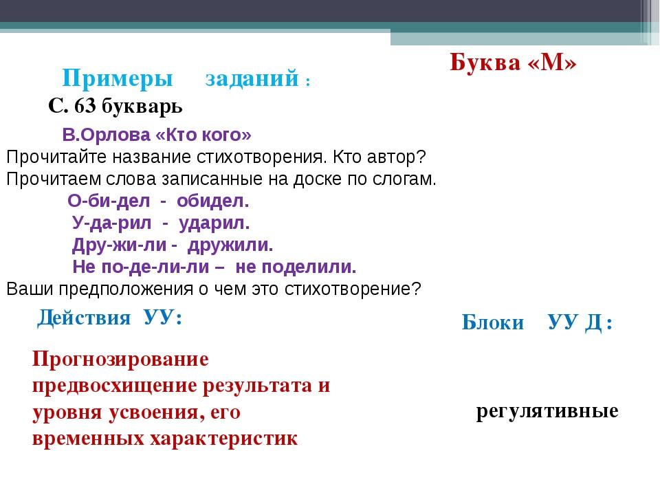 Действия УУ: Блоки УУ Д : Примеры заданий : Буква «М» регулятивные Прогнозиро...
