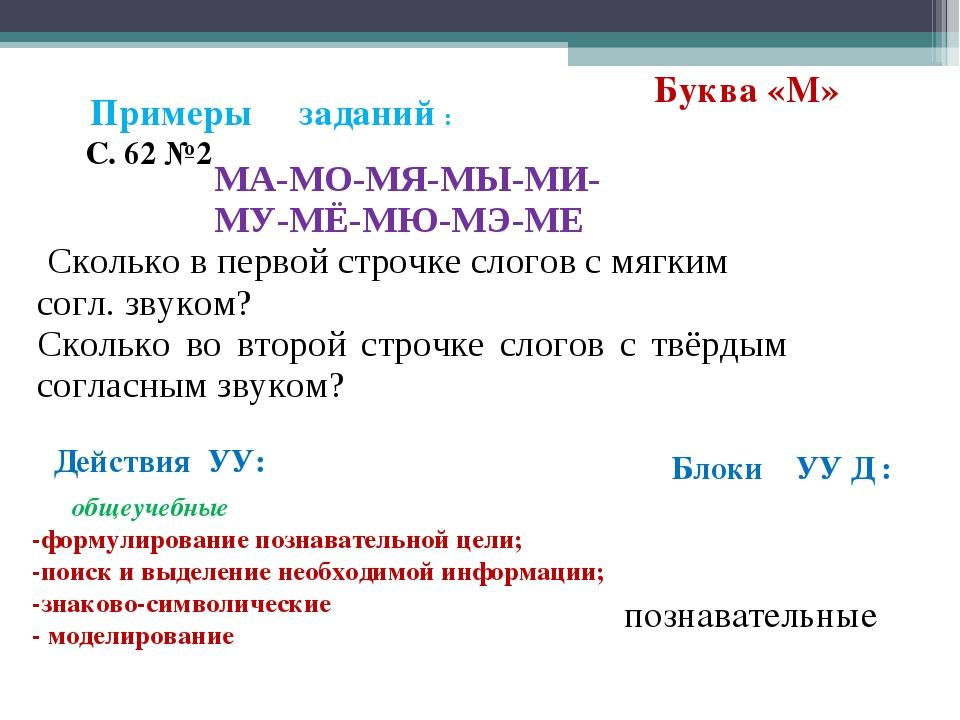 Действия УУ: Блоки УУ Д : Примеры заданий : Буква «М» С. 62 №2 общеучебные -ф...