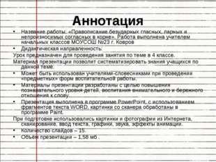 Аннотация Название работы: «Правописание безударных гласных, парных и непроиз