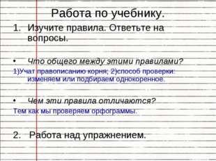 Работа по учебнику. Изучите правила. Ответьте на вопросы. Что общего между эт