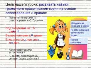Цель нашего урока: развивать навыки грамотного правописания корня на основе с