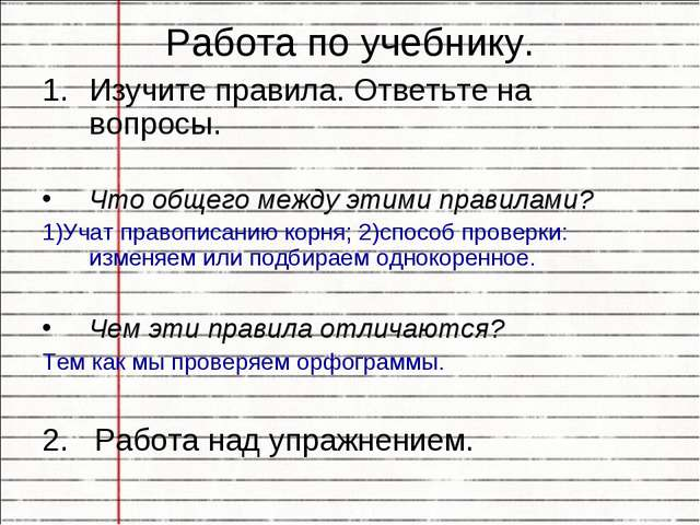 Работа по учебнику. Изучите правила. Ответьте на вопросы. Что общего между эт...