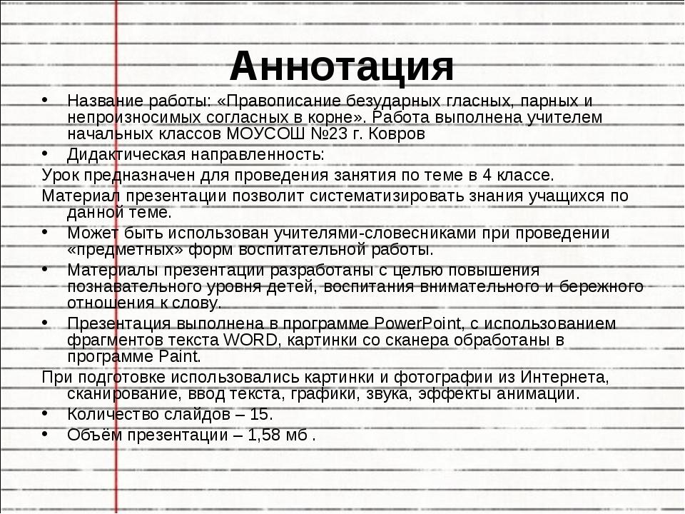 Аннотация Название работы: «Правописание безударных гласных, парных и непроиз...