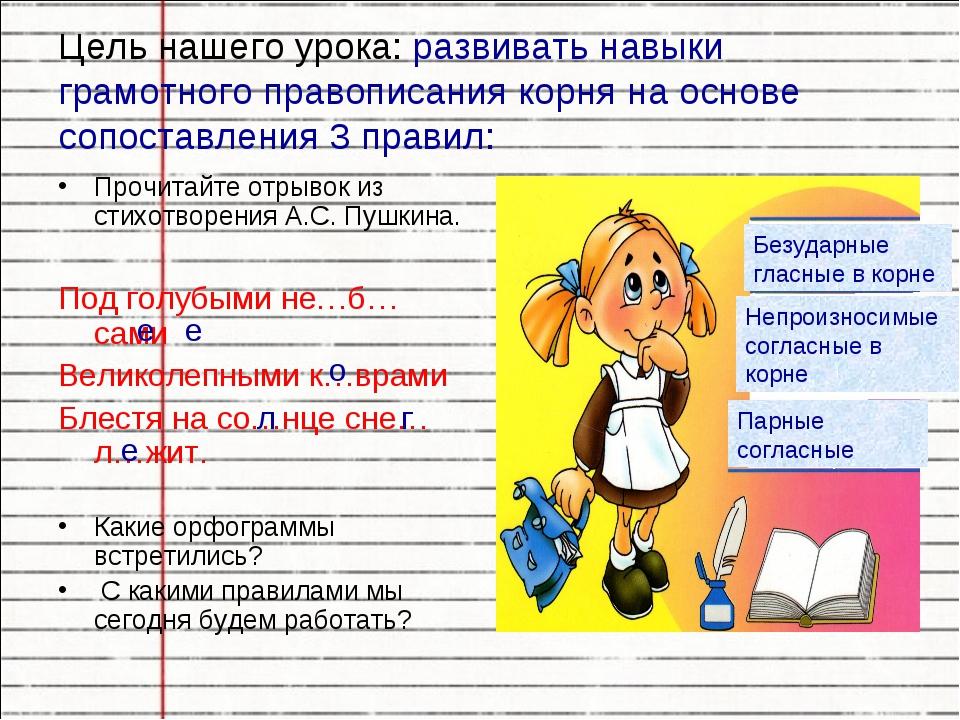 Цель нашего урока: развивать навыки грамотного правописания корня на основе с...