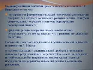 Концептуальными основами проекта являются положения Л.С. Выготского о том, чт