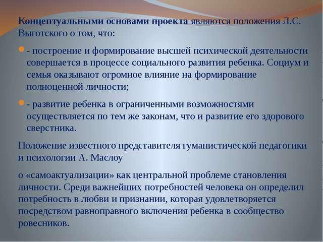 Концептуальными основами проекта являются положения Л.С. Выготского о том, чт...