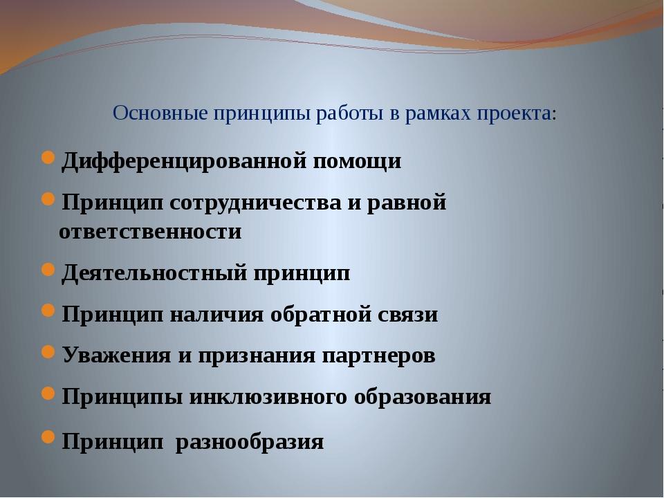 Основные принципы работы в рамках проекта: Дифференцированной помощи Принцип...