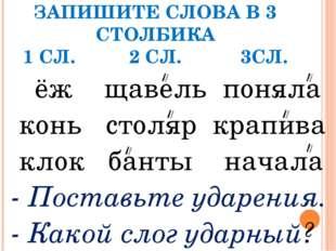 ЗАПИШИТЕ СЛОВА В 3 СТОЛБИКА 1 СЛ. 2 СЛ. 3СЛ. ёж щавель поняла конь столяр кра