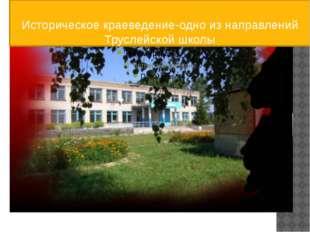 Историческое краеведение-одно из направлений Труслейской школы