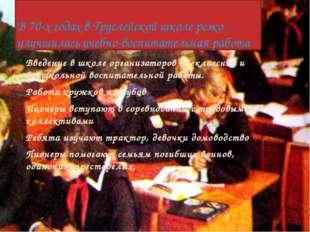 В 70-х годах в Труслейской школе резко улучшилась учебно-воспитательная работ