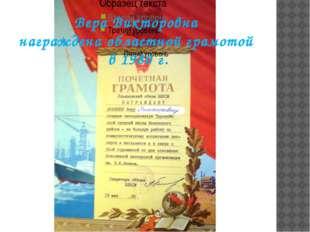 Вера Викторовна награждена областной грамотой в 1980 г.