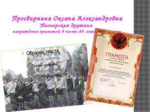 Просвирнина Оксана Александровна Пионерская дружина награждена грамотой в чес