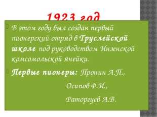 1923 год В этом году был создан первый пионерский отряд в Труслейской школе