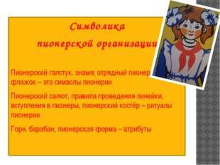 Символика пионерской организации  Пионерский галстук, знамя, отрядный пионе