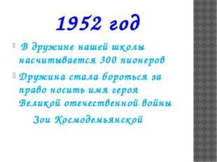 1952 год В дружине нашей школы насчитывается 300 пионеров Дружина стала борот