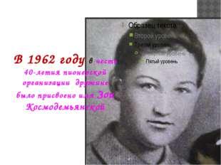 В 1962 году в честь 40-летия пионерской организации дружине было присвоено им