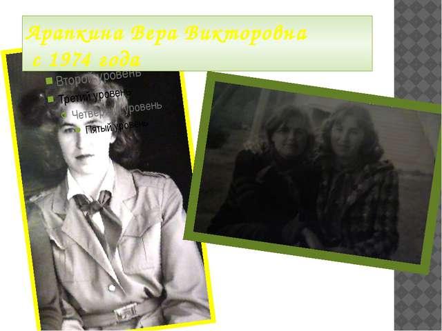 Арапкина Вера Викторовна с 1974 года