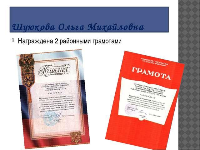 Шуюкова Ольга Михайловна Награждена 2 районными грамотами