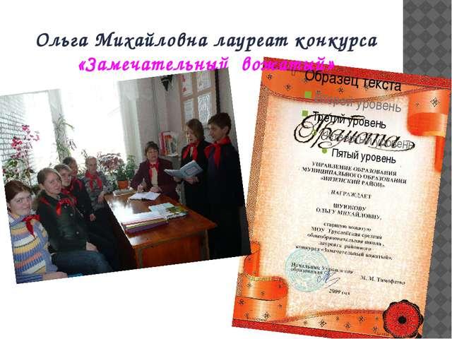 Ольга Михайловна лауреат конкурса «Замечательный вожатый»