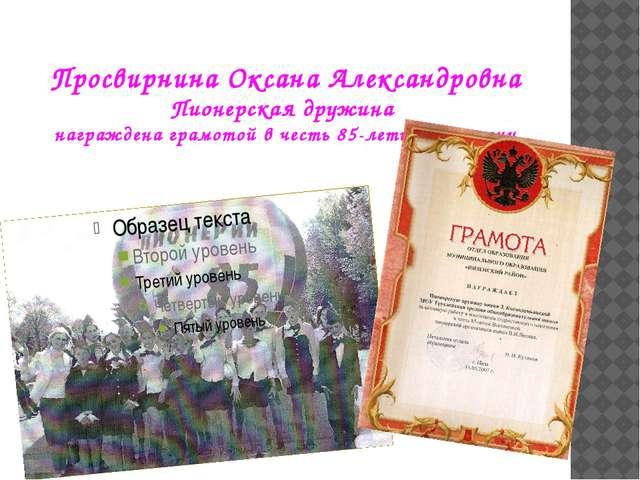 Просвирнина Оксана Александровна Пионерская дружина награждена грамотой в чес...