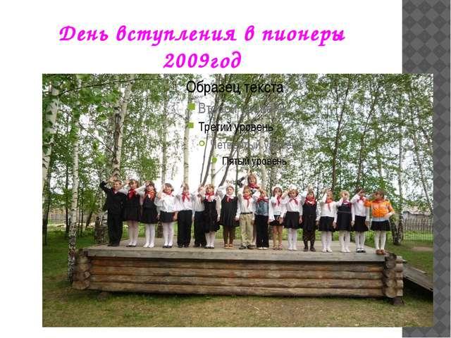 День вступления в пионеры 2009год