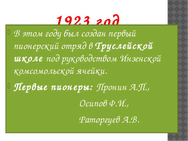 1923 год В этом году был создан первый пионерский отряд в Труслейской школе...