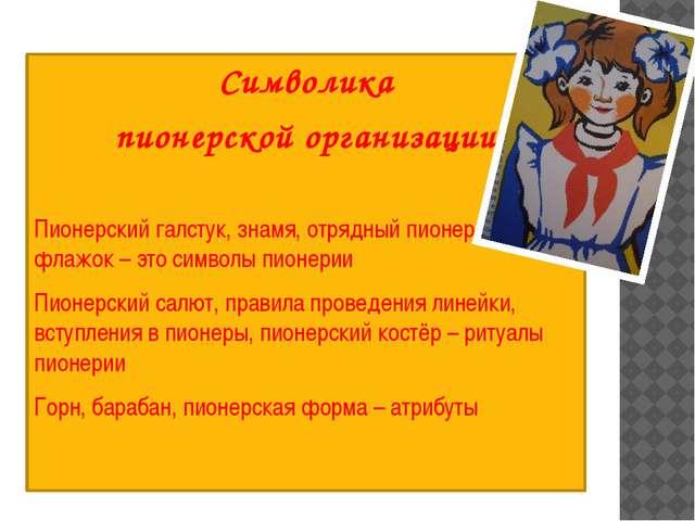 Символика пионерской организации  Пионерский галстук, знамя, отрядный пионе...